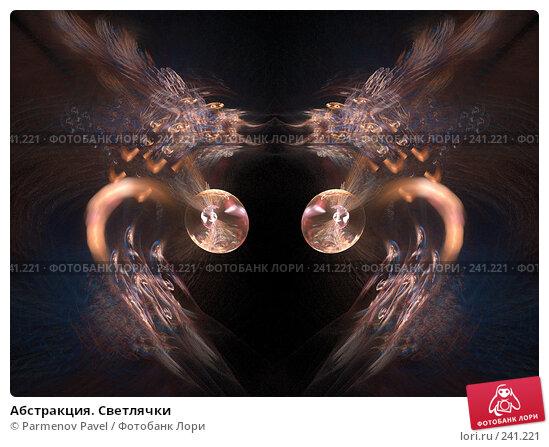 Абстракция. Светлячки, иллюстрация № 241221 (c) Parmenov Pavel / Фотобанк Лори