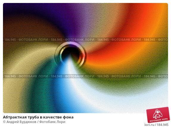 Купить «Абтрактная труба в качестве фона», иллюстрация № 184945 (c) Андрей Бурдюков / Фотобанк Лори