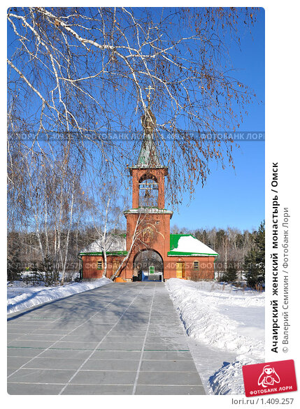 Ачаирский  женский  монастырь / Омск. Стоковое фото, фотограф Валерий Семикин / Фотобанк Лори