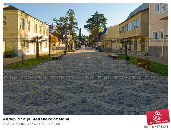 Купить «Адлер. Улица, недалеко от моря.», фото № 174661, снято 16 сентября 2004 г. (c) Иван Сазыкин / Фотобанк Лори