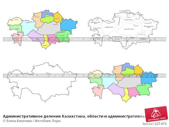 Административное деление Казахстана, области и административные центры, иллюстрация № 227873 (c) Елена Киселева / Фотобанк Лори