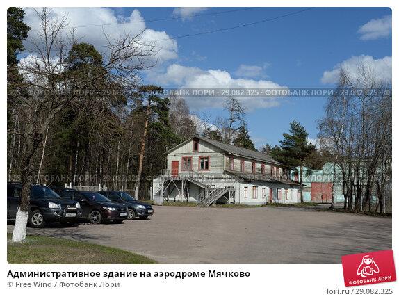 Купить «Административное здание на аэродроме Мячково», фото № 29082325, снято 27 апреля 2018 г. (c) Free Wind / Фотобанк Лори
