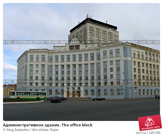 Административное здание. The office block, фото № 129765, снято 3 июля 2004 г. (c) Serg Zastavkin / Фотобанк Лори