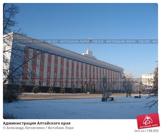 Администрация Алтайского края, фото № 138933, снято 28 ноября 2007 г. (c) Александр Литовченко / Фотобанк Лори