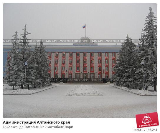 Администрация Алтайского края, фото № 146241, снято 7 декабря 2007 г. (c) Александр Литовченко / Фотобанк Лори