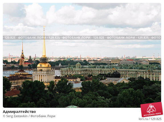 Адмиралтейство, фото № 129825, снято 20 июля 2017 г. (c) Serg Zastavkin / Фотобанк Лори