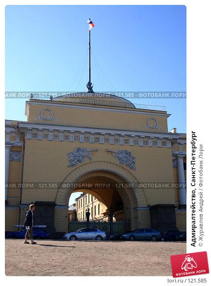 Адмиралтейство, Санкт-Петербург, эксклюзивное фото № 121585, снято 23 июля 2007 г. (c) Журавлев Андрей / Фотобанк Лори