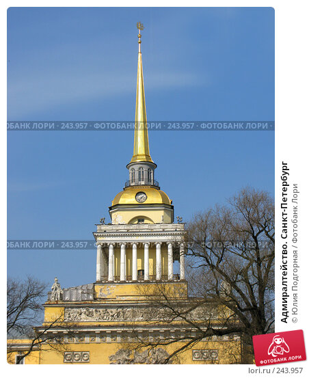 Купить «Адмиралтейство. Санкт-Петербург», фото № 243957, снято 5 апреля 2008 г. (c) Юлия Селезнева / Фотобанк Лори