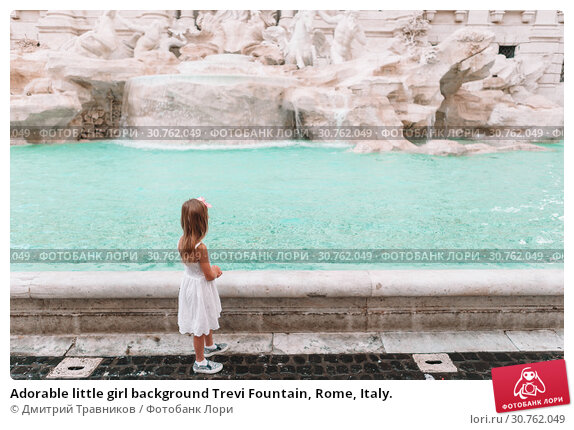 Купить «Adorable little girl background Trevi Fountain, Rome, Italy.», фото № 30762049, снято 1 августа 2016 г. (c) Дмитрий Травников / Фотобанк Лори