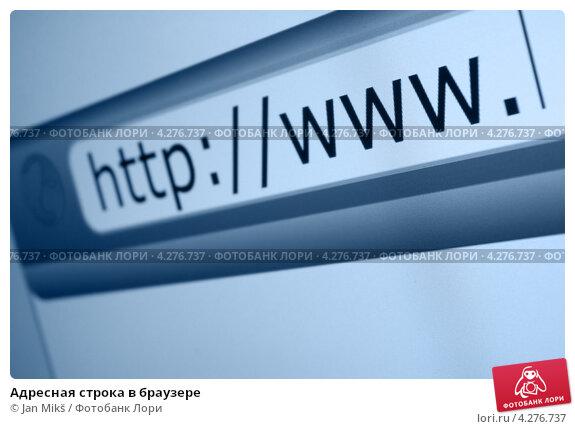 Купить «Адресная строка в браузере», фото № 4276737, снято 8 февраля 2013 г. (c) Jan Mikš / Фотобанк Лори