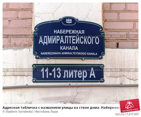 adresnaya-tablichka-s-nazvaniem-ulitsy-na-stene-doma-0007217437-preview.jpg