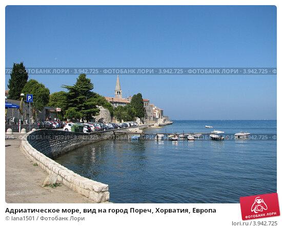 Купить «Адриатическое море, вид на город Пореч, Хорватия, Европа», эксклюзивное фото № 3942725, снято 18 ноября 2018 г. (c) lana1501 / Фотобанк Лори
