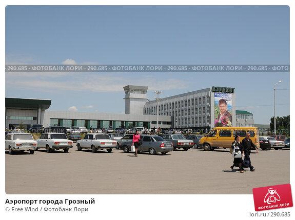 Аэропорт города Грозный, фото № 290685, снято 18 мая 2008 г. (c) Free Wind / Фотобанк Лори