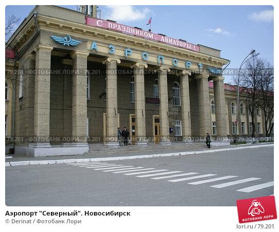 """Аэропорт """"Северный"""". Новосибирск, фото № 79201, снято 12 мая 2005 г. (c) Derinat / Фотобанк Лори"""