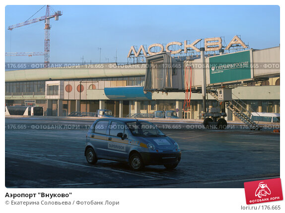"Аэропорт ""Внуково"", фото № 176665, снято 5 января 2008 г. (c) Екатерина Соловьева / Фотобанк Лори"