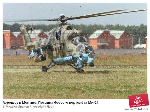 Купить «Аэрошоу в Монино. Посадка боевого вертолёта Ми-24», фото № 2441753, снято 29 июля 2005 г. (c) Михаил Иванов / Фотобанк Лори