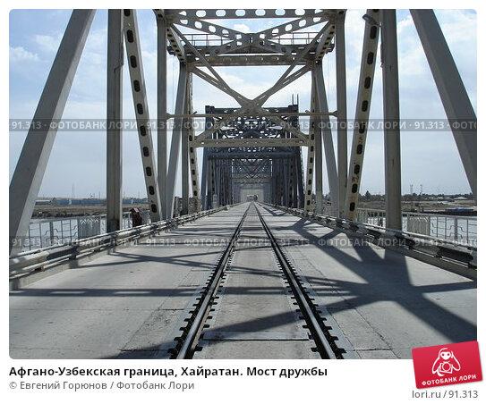 Афгано-Узбекская граница, Хайратан. Мост дружбы, фото № 91313, снято 1 октября 2007 г. (c) Евгений Горюнов / Фотобанк Лори