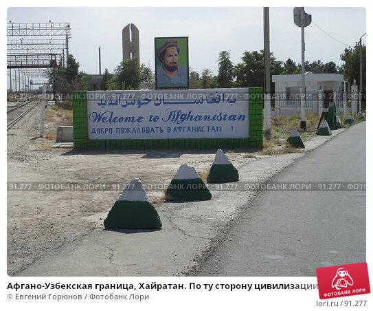 Афгано-Узбекская граница, Хайратан. По ту сторону цивилизации, фото № 91277, снято 1 октября 2007 г. (c) Евгений Горюнов / Фотобанк Лори