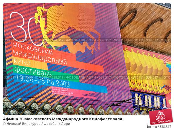 Афиша 30 Московского Международного Кинофестиваля, эксклюзивное фото № 338317, снято 23 марта 2017 г. (c) Николай Винокуров / Фотобанк Лори