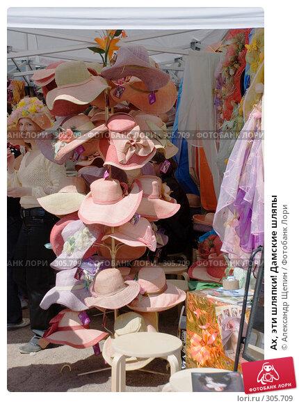 Ах, эти шляпки! Дамские шляпы, эксклюзивное фото № 305709, снято 31 мая 2008 г. (c) Александр Щепин / Фотобанк Лори