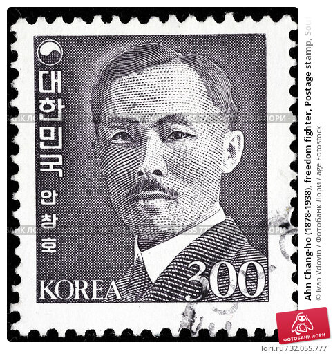 Ahn Chang-ho (1878-1938), freedom fighter, Postage stamp, South Korea, 1983. (2014 год). Редакционное фото, фотограф Ivan Vdovin / age Fotostock / Фотобанк Лори