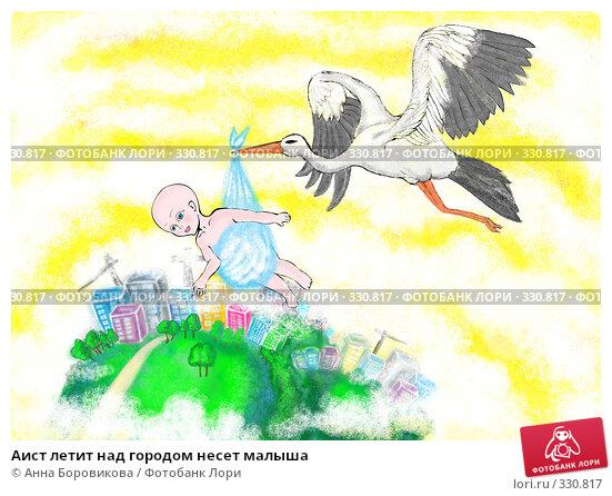 Купить «Аист летит над городом несет малыша», иллюстрация № 330817 (c) Анна Боровикова / Фотобанк Лори