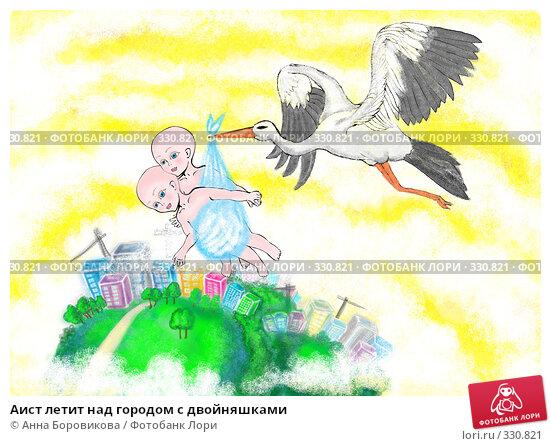 Купить «Аист летит над городом с двойняшками», иллюстрация № 330821 (c) Анна Боровикова / Фотобанк Лори