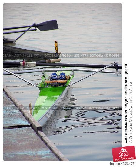 Купить «Академическая лодка зелёного цвета», фото № 233477, снято 24 июня 2006 г. (c) Скалдина Мария / Фотобанк Лори