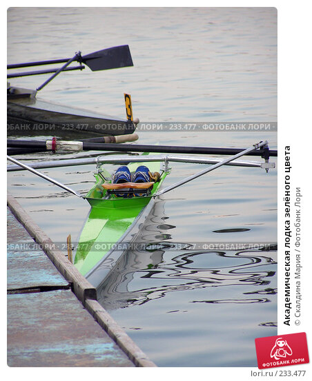 Академическая лодка зелёного цвета, фото № 233477, снято 24 июня 2006 г. (c) Скалдина Мария / Фотобанк Лори