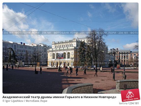 Академический театр драмы имени Горького в Нижнем Новгороде, фото № 234181, снято 24 марта 2008 г. (c) Igor Lijashkov / Фотобанк Лори