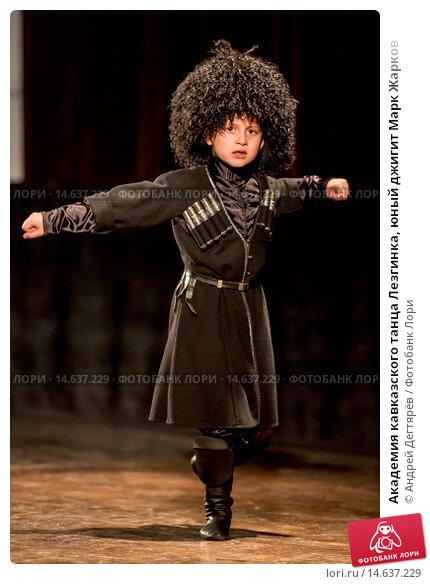 Купить «Академия кавказского танца Лезгинка, юный джигит Марк Жарков», эксклюзивное фото № 14637229, снято 20 ноября 2015 г. (c) Андрей Дегтярёв / Фотобанк Лори