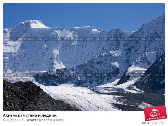 Аккемская стена и ледник, фото № 302729, снято 27 мая 2017 г. (c) Андрей Пашкевич / Фотобанк Лори
