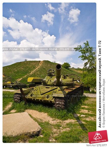 Аксайский военно-исторический музей. Танк Т-72, фото № 272077, снято 1 мая 2008 г. (c) Борис Панасюк / Фотобанк Лори