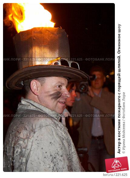 Актер в костюме пожарного с горящей шляпой. Огненное шоу, эксклюзивное фото № 221625, снято 24 июня 2007 г. (c) Ирина Мойсеева / Фотобанк Лори