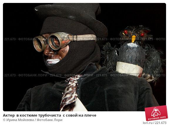 Актер  в костюме трубочиста  с совой на плече, эксклюзивное фото № 221673, снято 24 июня 2007 г. (c) Ирина Мойсеева / Фотобанк Лори