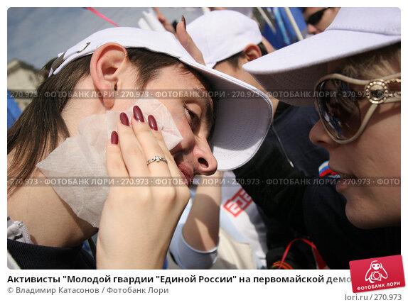 """Активисты """"Молодой гвардии """"Единой России"""" на первомайской демонстрации, фото № 270973, снято 1 мая 2008 г. (c) Владимир Катасонов / Фотобанк Лори"""
