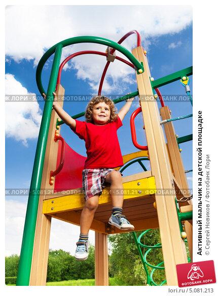 Купить «Активный мальчик на детской площадке», фото № 5081213, снято 13 августа 2013 г. (c) Сергей Новиков / Фотобанк Лори