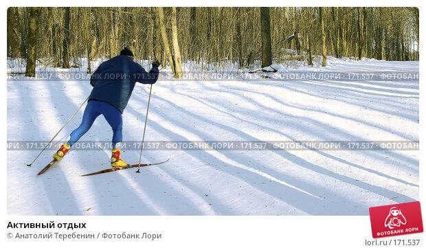 Активный отдых, фото № 171537, снято 3 января 2008 г. (c) Анатолий Теребенин / Фотобанк Лори