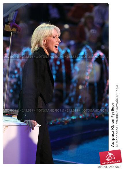 Актриса Юлия Рутберг, фото № 243589, снято 28 ноября 2006 г. (c) Морозова Татьяна / Фотобанк Лори
