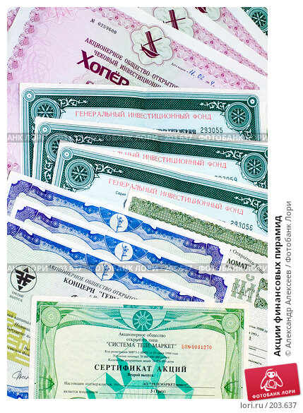 Акции финансовых пирамид, фото № 203637, снято 16 февраля 2008 г. (c) Александр Алексеев / Фотобанк Лори