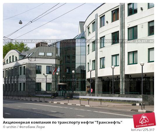 """Акционерная компания по транспорту нефти """"Транснефть"""", фото № 275317, снято 1 мая 2008 г. (c) urchin / Фотобанк Лори"""