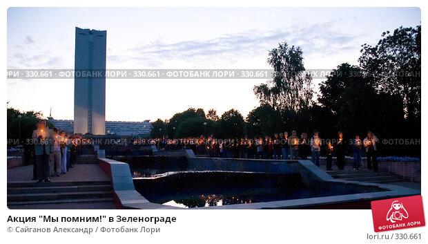 """Акция """"Мы помним!"""" в Зеленограде, эксклюзивное фото № 330661, снято 24 августа 2005 г. (c) Сайганов Александр / Фотобанк Лори"""