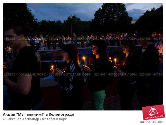 """Акция """"Мы помним!"""" в Зеленограде, эксклюзивное фото № 330665, снято 24 августа 2005 г. (c) Сайганов Александр / Фотобанк Лори"""