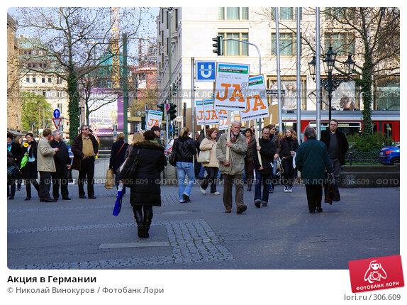 Акция в Германии, эксклюзивное фото № 306609, снято 30 мая 2017 г. (c) Николай Винокуров / Фотобанк Лори