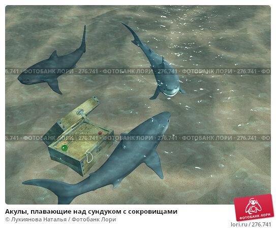 Купить «Акулы, плавающие над сундуком с сокровищами», иллюстрация № 276741 (c) Лукиянова Наталья / Фотобанк Лори