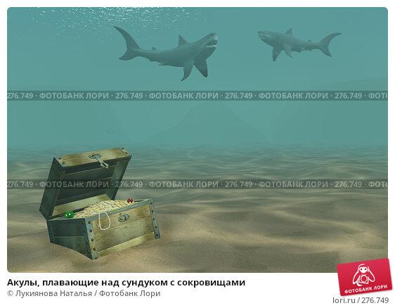 Акулы, плавающие над сундуком с сокровищами, иллюстрация № 276749 (c) Лукиянова Наталья / Фотобанк Лори