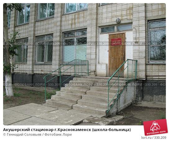 Акушерский стационар г.Краснокаменск (школа-больница), фото № 330209, снято 16 июня 2008 г. (c) Геннадий Соловьев / Фотобанк Лори