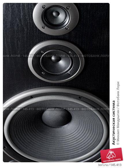 Купить «Акустическая система», фото № 145413, снято 6 ноября 2007 г. (c) Михаил Мандрыгин / Фотобанк Лори