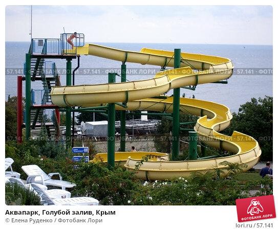 Аквапарк, Голубой залив, Крым, фото № 57141, снято 16 сентября 2006 г. (c) Елена Руденко / Фотобанк Лори