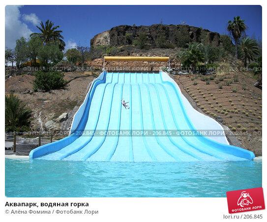 Аквапарк, водяная горка, фото № 206845, снято 20 марта 2007 г. (c) Алёна Фомина / Фотобанк Лори